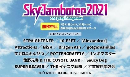 長崎市の野外イベント『Sky Jamboree 2021』が開催中止「Sky Jamboreeを皆さんと一緒に続けていくための決断」