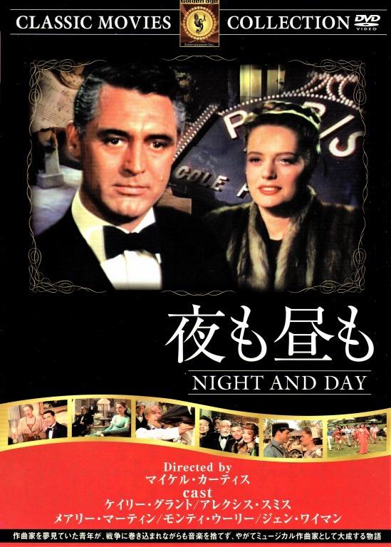 「夜も昼も」のワンコインDVD。Amazonのprime videoなどでも視聴可だ。