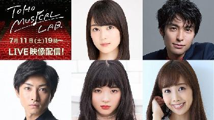 「TOHO MUSICAL LAB.」の詳細ついに解禁! 第一弾は生田絵梨花、海宝直人、木村達成らが出演する2本の新作オリジナル・ミュージカルをライブ配信