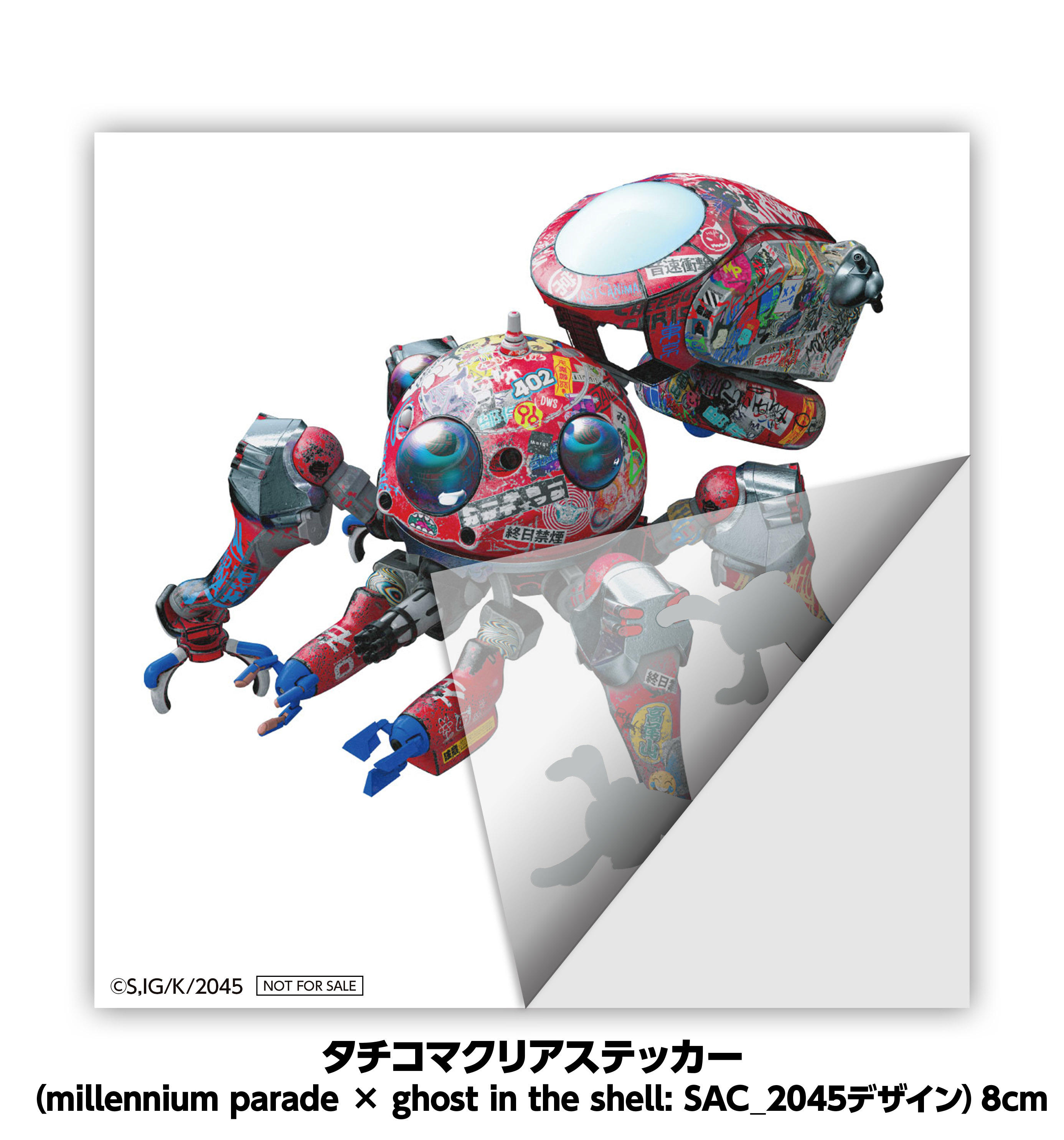 (VOL,HMV他)tachikoma (C)士郎正宗・Production I.G/講談社・攻殻機動隊2045製作委員会