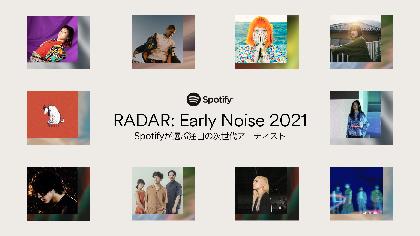 Spotify、2021年に躍進を期待するアーティスト 「RADAR:Early Noise 2021」を発表