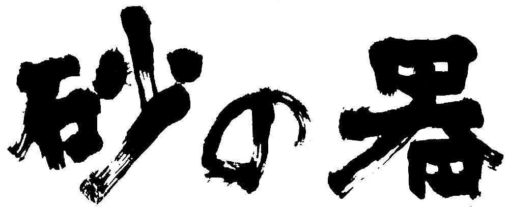 (C)1974・2005 松竹株式会社/橋本プロダクション