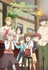 TVアニメ『うちの娘』OP&EDテーマのPV公開!シングル特典公開、「ラティナちゃんの成長を見守る写真展」も開催