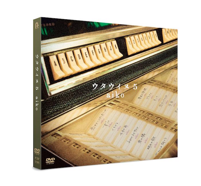aiko DVD『ウタウイヌ5』