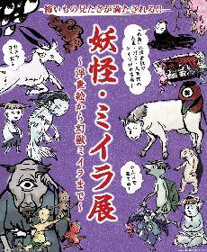 『妖怪・ミイラ展~浮世絵から幻獣ミイラまで~』 日本で唯一現存する、妖怪「件(くだん)」の剥製も展示