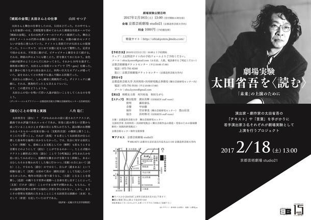 「太田省吾を<読む>『未来』の上演のために」チラシ表