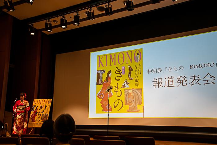 特別展『きもの KIMONO』報道発表会