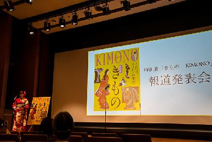 特別展『きもの KIMONO』報道発表会レポート 戦国ファン、古典芸能ファンも必見、空前絶後のきもの展