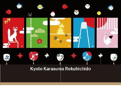MoMA Design Storeが和文具ブランド「京都烏丸六七堂」とコラボ 日本の夏を感じさせる和小物が登場