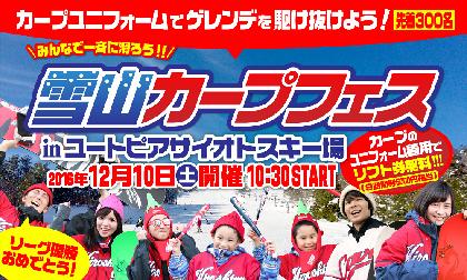 カープユニフォームを着た300人がゲレンデを一斉滑走 『雪山カープフェス』が初開催