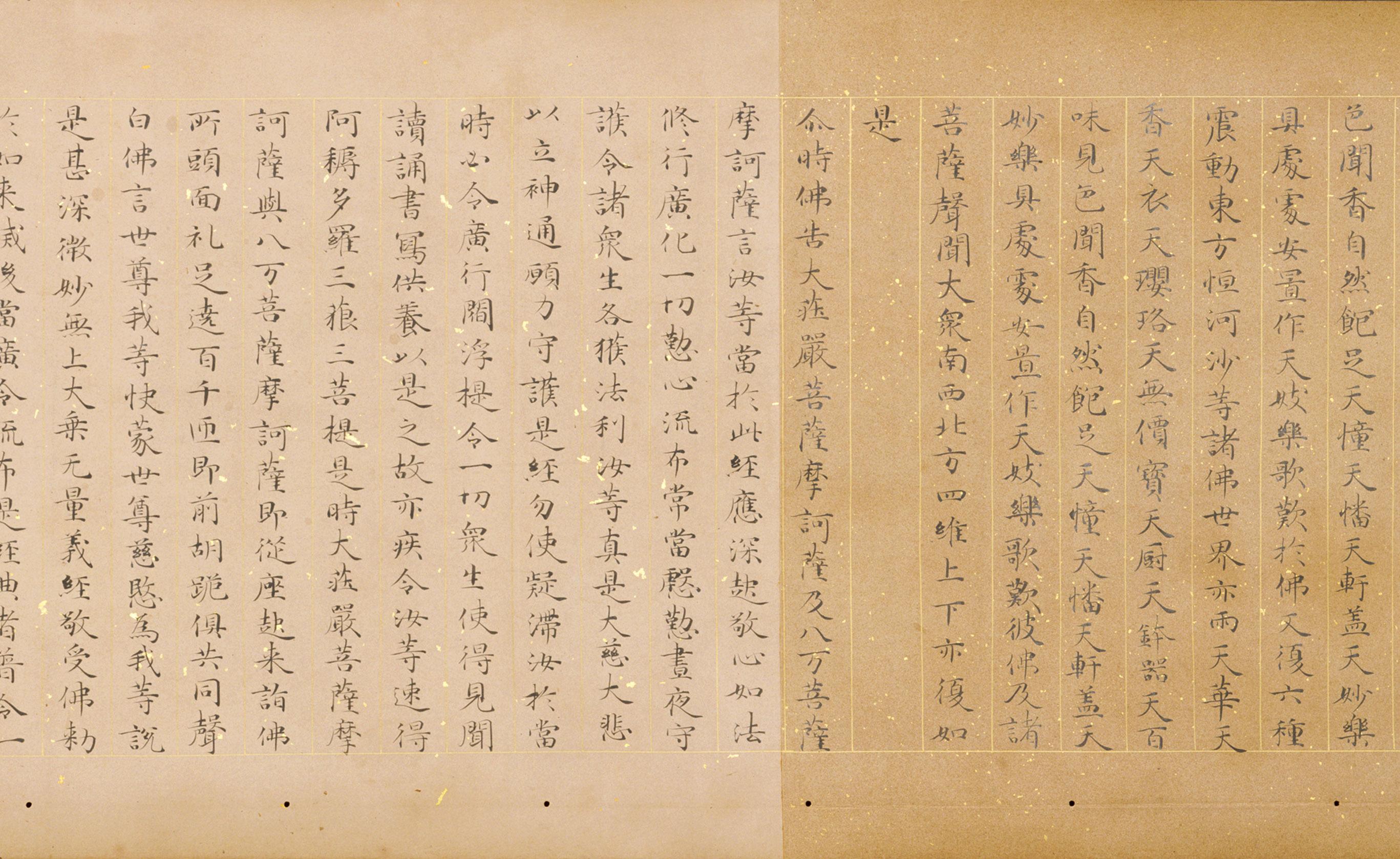 国宝 無量義経 1巻 彩箋墨書 日本・平安時代 11世紀 根津美術館蔵