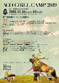 『ACO CHiLL CAMP 2019』に安藤裕子、森友嵐士(T-BOLAN)、新羅慎二(若旦那)、EXILE ÜSAら第三弾出演者発表