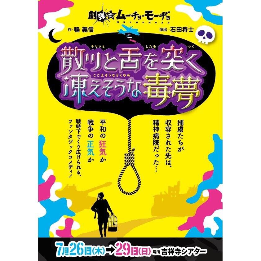 劇団☆ムーチョ・モーヂョ「散ッと舌を突く凍えそうな毒夢」