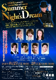 玉野和紀が構成・演出・振付の『Summer Night's Dream』出演者発表! 北翔海莉、妃海風ら豪華キャスト集結