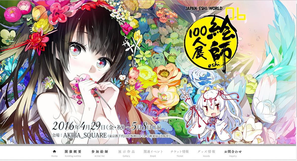 『絵師100人展 06』サイト スクリーンショット