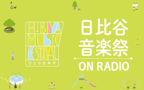 日比谷音楽祭 ON RADIO