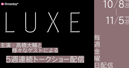 『LUXE』5週連続トークショー