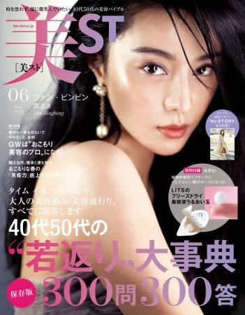 『美ST』6月号 通常版表紙