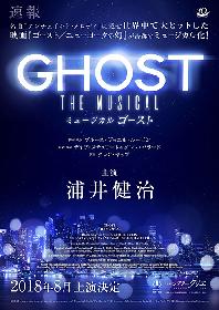 主演に浦井健治、ミュージカル『ゴースト』2018年8月にシアタークリエで上演