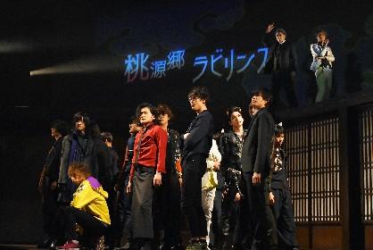 新たな桃太郎伝説の幕開け! 舞台『桃源郷ラビリンス』ゲネプロレポート