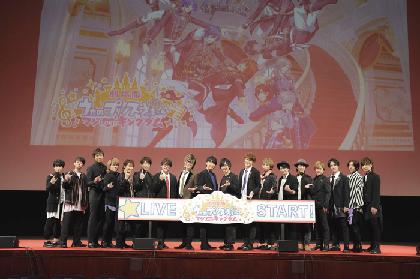 『劇場版 うたの☆プリンスさまっ♪ マジLOVEキングダム』キャスト陣18名集結! 公開記念舞台挨拶レポート