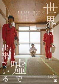 岸田戯曲賞の最終候補作、ONEOR8「世界は嘘で出来ている」が4月に再演