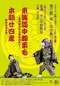 江戸糸あやつり人形劇団・結城座、十二代目結城孫三郎が「第一回古典小劇場」を語る 「勝負事だと思っていますから」
