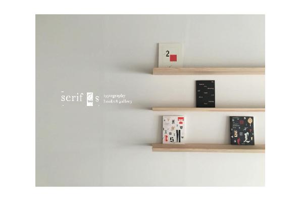 古書店 & ギャラリー『serif s(セリフエス)』