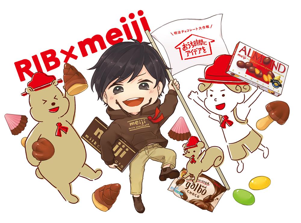 りぶ×『明治チョコレート大作戦』