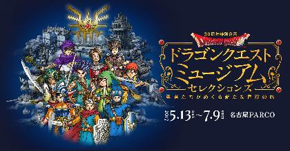 『ドラゴンクエストミュージアムセレクションズ』名古屋で開催決定