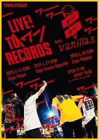 go!go!vanillas ニューシングル「No.999」タワーレコード限定追加特典が決定