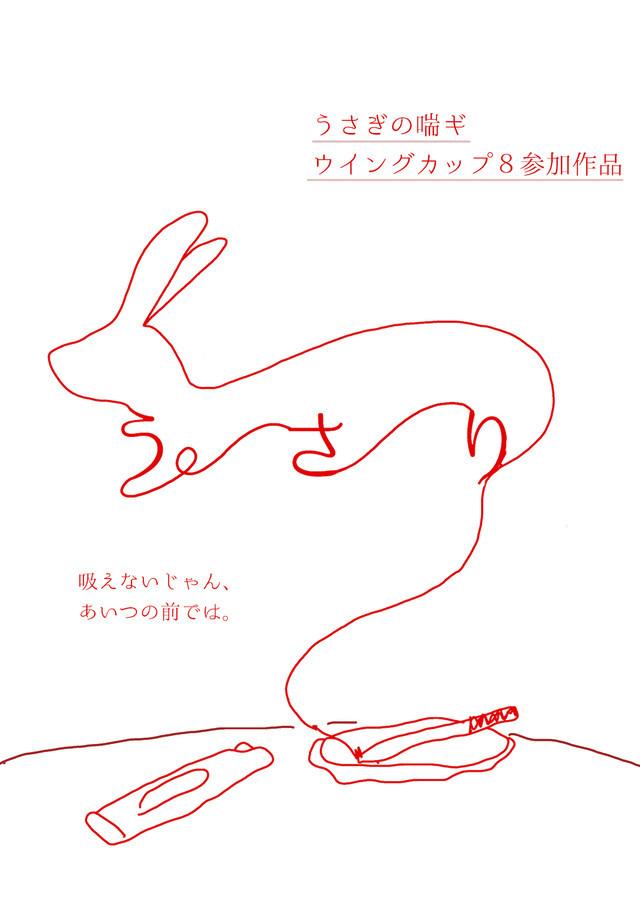 うさぎの喘ギ 第3回公演「うさり」チラシ表