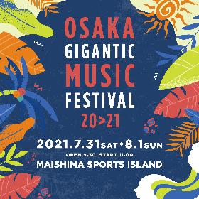 『OSAKA GIGANTIC MUSIC FESTIVAL 20>21』第3弾出演アーティストに清水翔太、リトグリ、ロットン、Novelbrightら12組