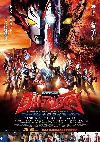 『劇場版ウルトラマンタイガ』キャスト登壇舞台挨拶つき完成披露上映会を東京・大阪で実施決定