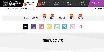 宝塚歌劇団、雪組・潤花が宙組へ異動