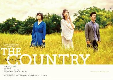 大空ゆうひ、伊達暁、南沢奈央がイギリス人演出家とともに傑作戯曲に挑む 『カントリー~THE COUNTRY~』