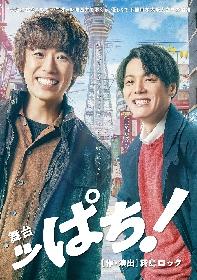 越岡裕貴(ふぉ〜ゆ〜)主演、室龍太(関西ジャニーズJr.)ら出演の舞台『ッぱち!』 メイキング映像のフルバージョンが公開