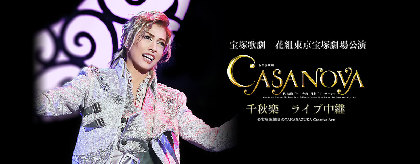 宝塚歌劇 花組 東京宝塚劇場公演『CASANOVA』千秋楽ライブ中継の開催が決定