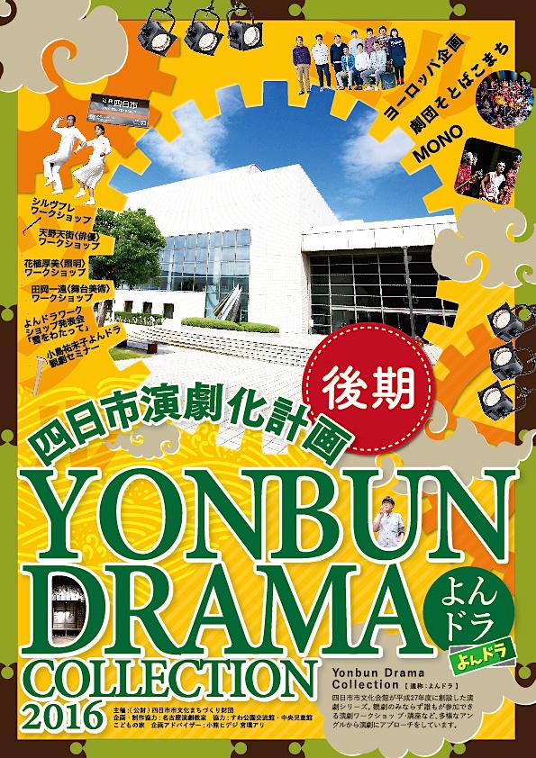 【YONBUN DRAMA COLLECTION 2016ー四日市演劇化計画】チラシ表
