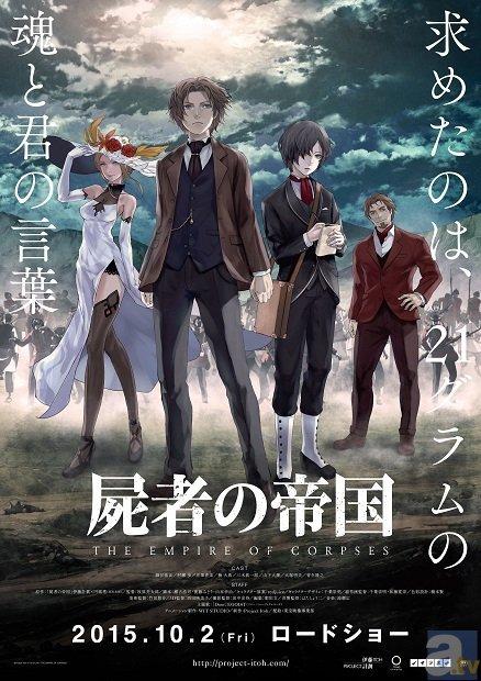 映画『屍者の帝国』完成披露上映会が開催!