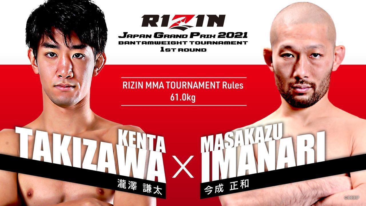 瀧澤謙太 vs. 今成正和 (C)RIZIN FF