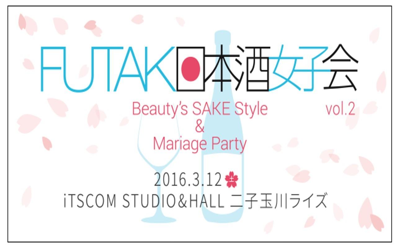 『FUTAKO日本酒女子会 vol.2』