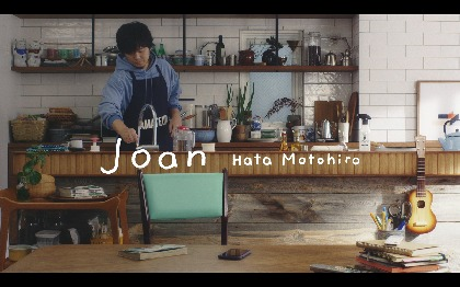 秦 基博がチャーハンを作る3分間ほっこりクッキングMV「Joan」公開