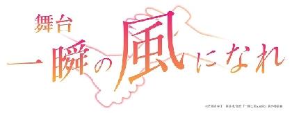 佐藤多佳子原作、陸上競技にかける高校生たちを描いた「一瞬の風になれ」が舞台化 富本惣昭、織部典成ら出演