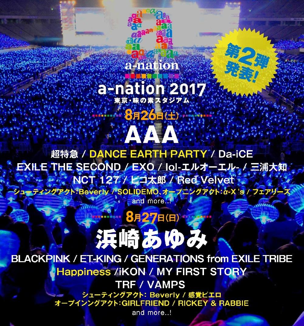 『a-nation 2017』