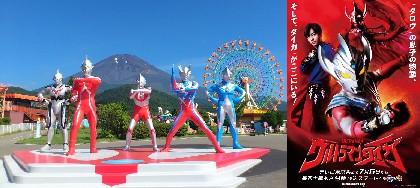 『ウルトラマンタイガ』と『ウルトラマンR/B』のヒーローが登場!富士山二合目の遊園地で限定SPイベント