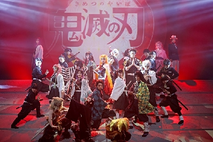 舞台『鬼滅の刃』其ノ弐 絆、天王洲 銀河劇場 にて開幕 舞台写真&キャストコメントが到着