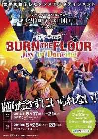 女子フィギュアスケート元日本代表・村上佳菜子がダンスの魅力をお届け! 世界が注目するエンタメが上陸