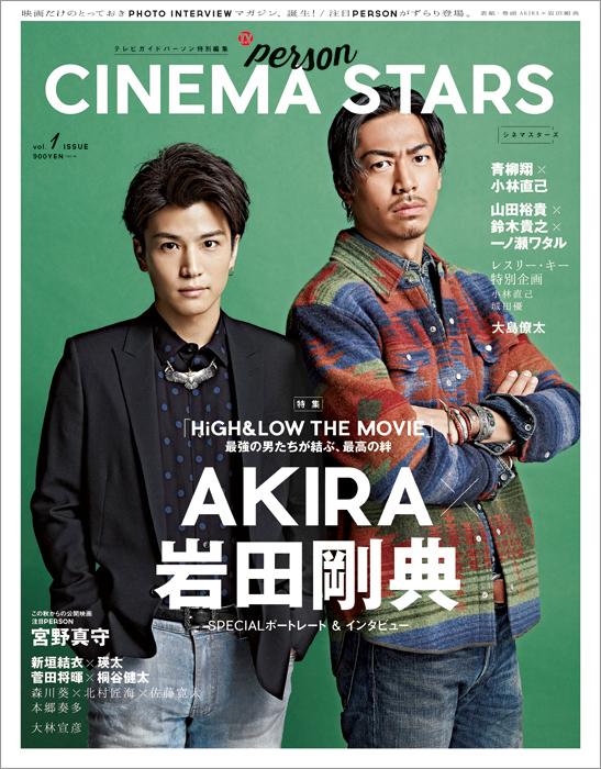 TVガイドPERSON特別編集「CINEMA STARS vol.1」(東京ニュース通信社刊)