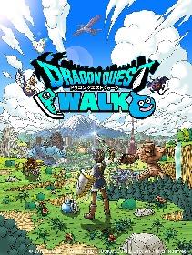 ドラゴンクエストシリーズ最新作『ドラゴンクエストウォーク』配信日決定! 事前登録も開始